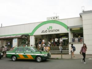 十条駅の画像