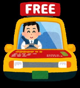 フリータクシーの画像