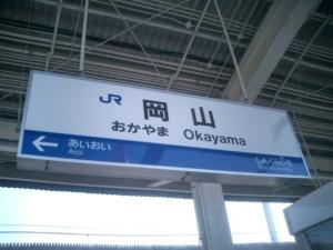 岡山駅の看板